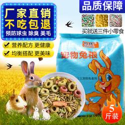 兔粮20幼兔粮5斤包邮 荷兰猪粮豚鼠宠物粮10成兔饲料大袋提摩西草