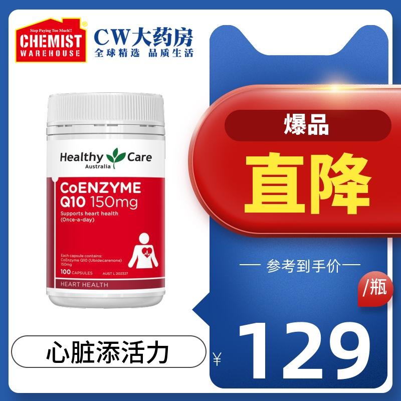 HealthyCare辅酶q10营养素100粒辅酶ql0软胶囊保健品澳洲进口原装