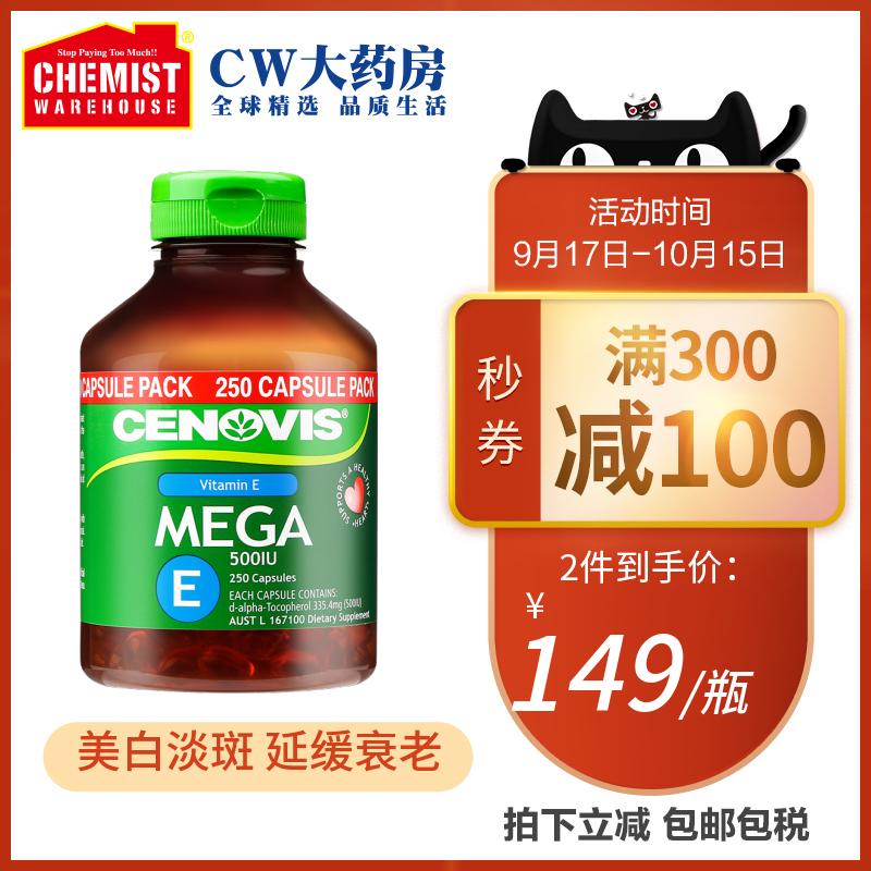 Cenovis维生素E胶囊外用内服250粒美容 天然澳洲进口@CW2021年2月