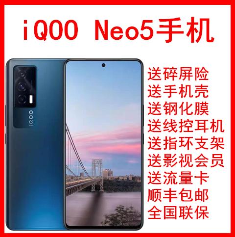 现货当天发iQOO iQOO Neo5 骁龙870 全网通5G手机vivoiqoo neo5