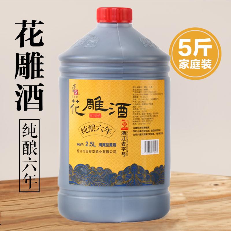 Baiseidang Shaoxing yellow rice wine in Zhejiang Province for six years