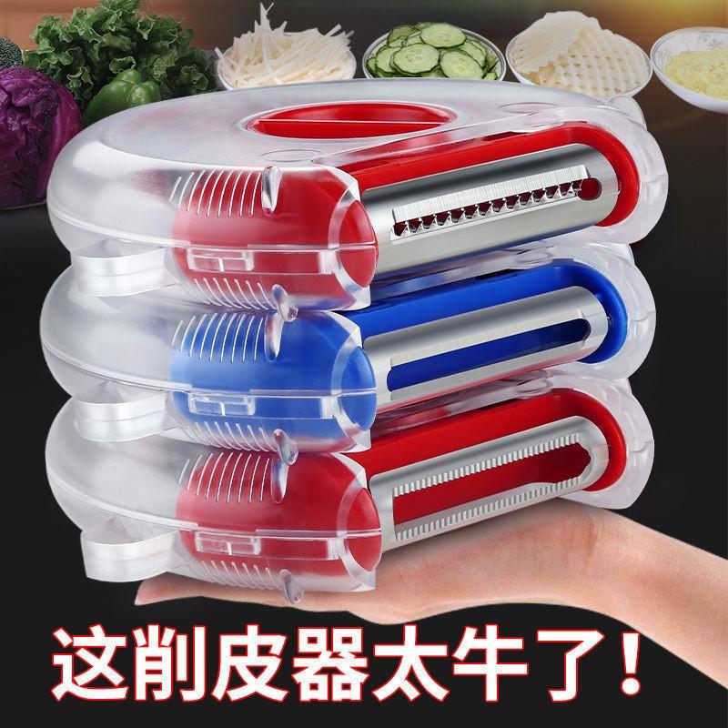 削皮刀多功能家用三合一土豆削皮神器刮皮刀厨房水果削皮器刨刀11