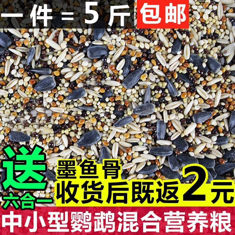 玄风鹦鹉混合粮食牡丹横斑虎皮鹦鹉鸟食带壳小米混合饲料5斤包邮