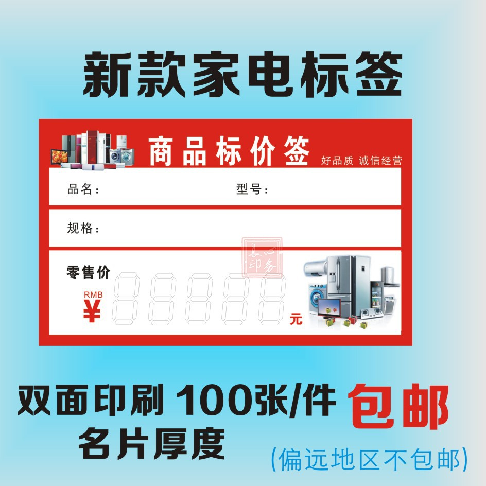 大号家电标价签价格牌电器标签贴价格标签商品标签牌标价签纸定做