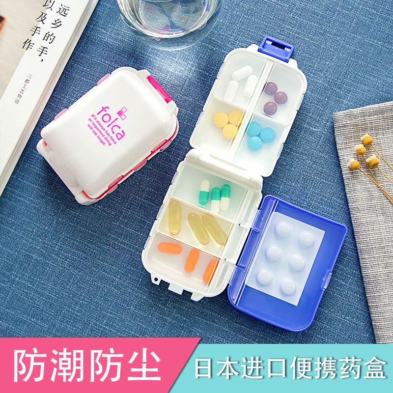 日本进口药盒便携式一周药品收纳盒迷你药盒随身药丸分装小药盒11.50元包邮