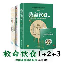 救命饮食1+2+3 全套装3本 中国健康调查报告+反思营养学+实践版 坎贝尔饮食计划帮你远离肥胖和慢性疾病 饮食之道 健康饮食书籍