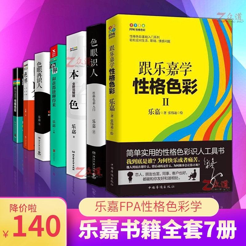 乐嘉的书系列作品全套7册 色眼识人色界跟谁都能聊得来本色色眼再识人跟乐嘉学性格色彩1+2 FPA性格色彩入门性格分析 乐嘉修心书籍
