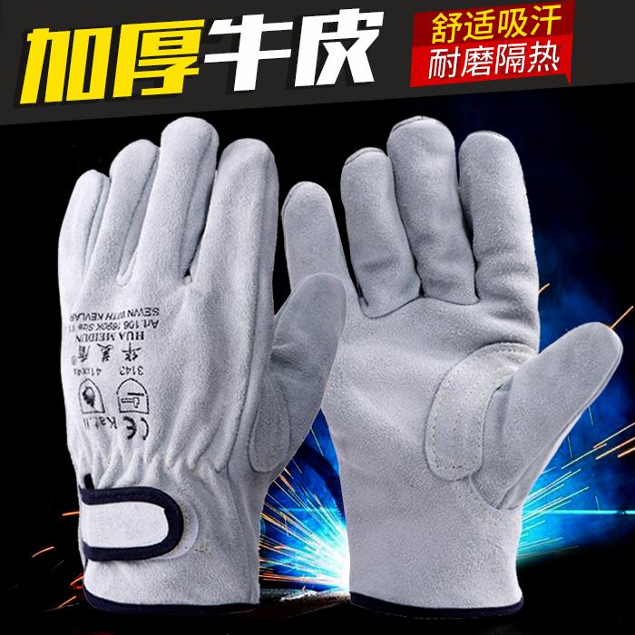 短款牛皮電焊焊工氬弧焊焊接耐磨隔熱防燙防刺破加厚勞保手套
