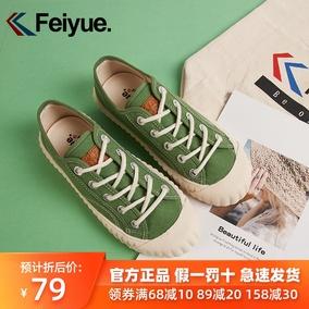飞跃饼干2020春季新款帆布韩版女鞋