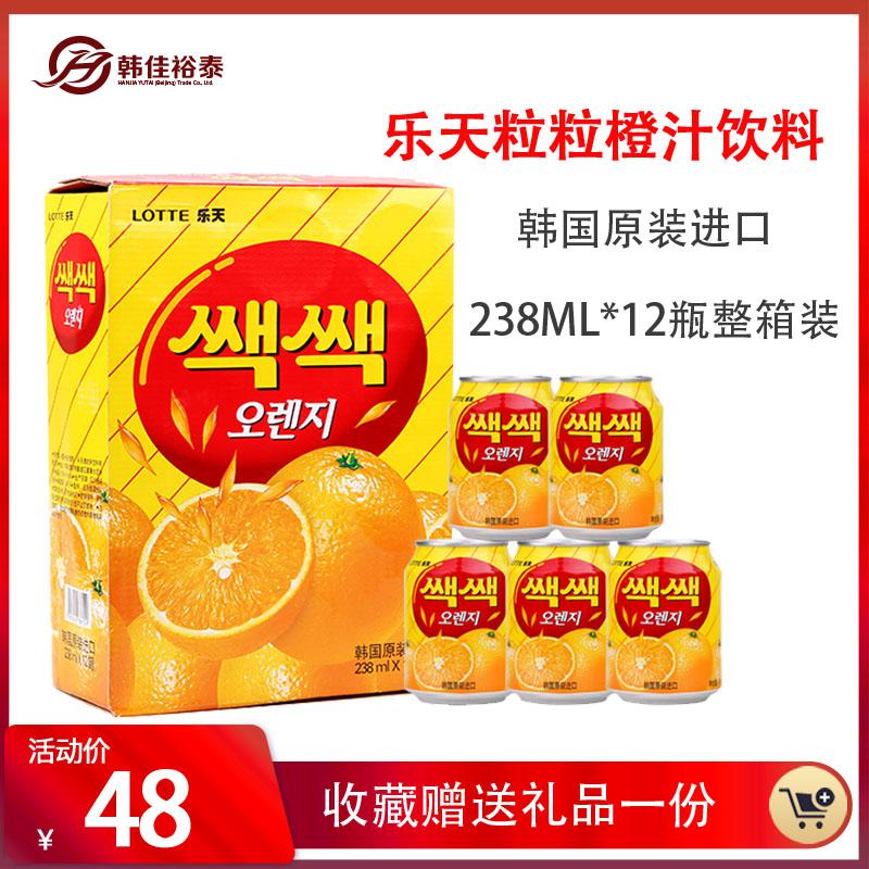 Lotte Lotte granular orange juice fruit drink imported from Korea 238ml * 12 bottles