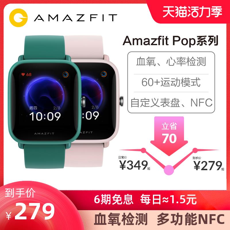 Amazfit Pop智能手表华米科技多功能血氧监测心率记步户外防水男女士情侣电子运动手环电话适用小米华为