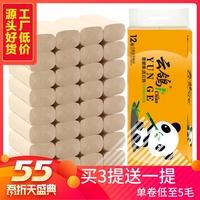 云鸽卫生纸竹浆本色无芯卷纸家用实惠装厕所手纸学生宿舍批发一提
