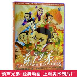 正版 葫芦娃/葫芦兄弟DVD 电影 儿童动画片dvd碟片车载DVD光盘图片