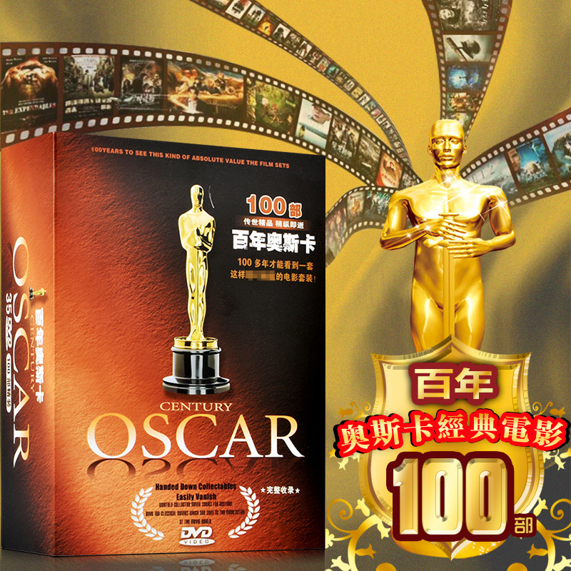 100部欧美奥斯卡经典珍藏老电影合集dvd碟片光碟音像影碟光盘正版
