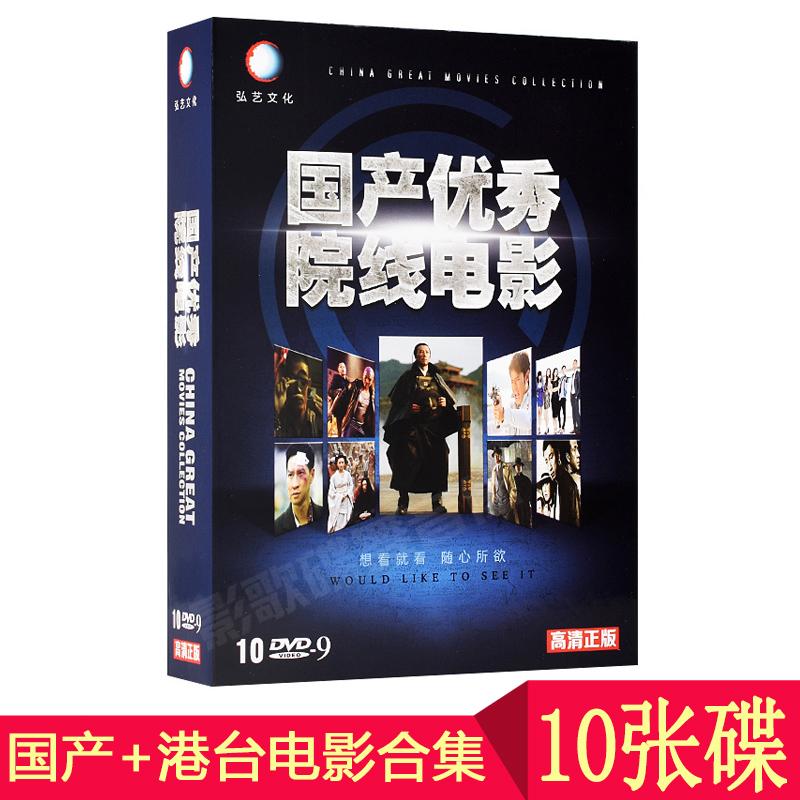 DVD光碟电影碟片合集高清中国院线老电影经典珍藏车载影片5.1声道