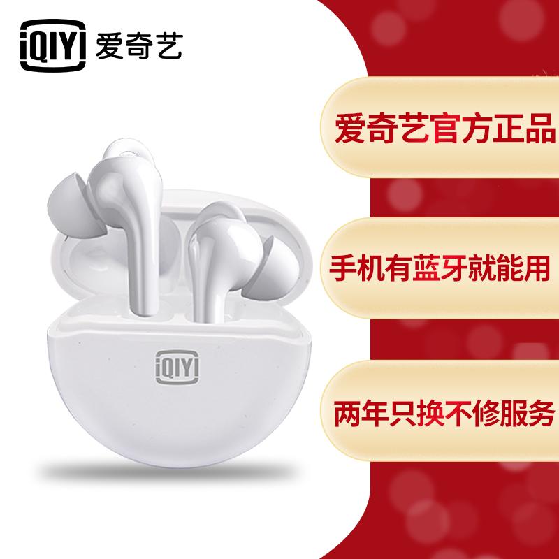 爱奇艺智能硬件 T104蓝牙耳机无线双耳半入耳式运动跑步超长待机