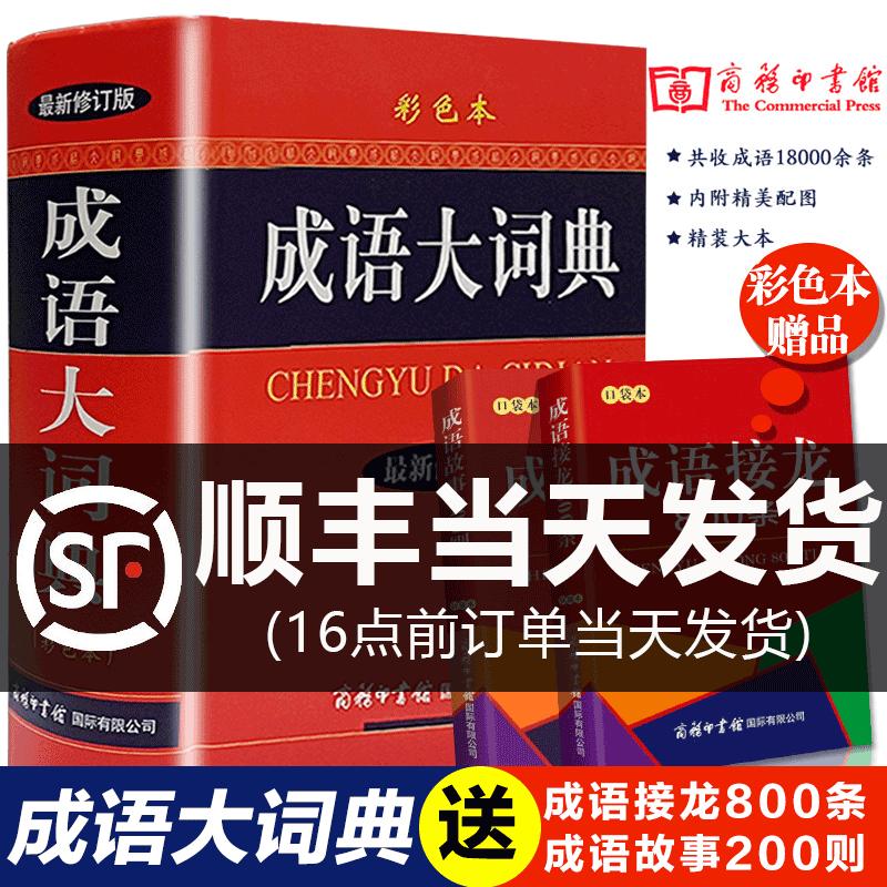 正版授权2021新大全精现代汉语词典