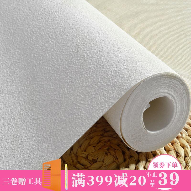 3D硅藻泥纯白色磨砂墙纸现代简约卧室服装店宾馆装修工程素色壁纸