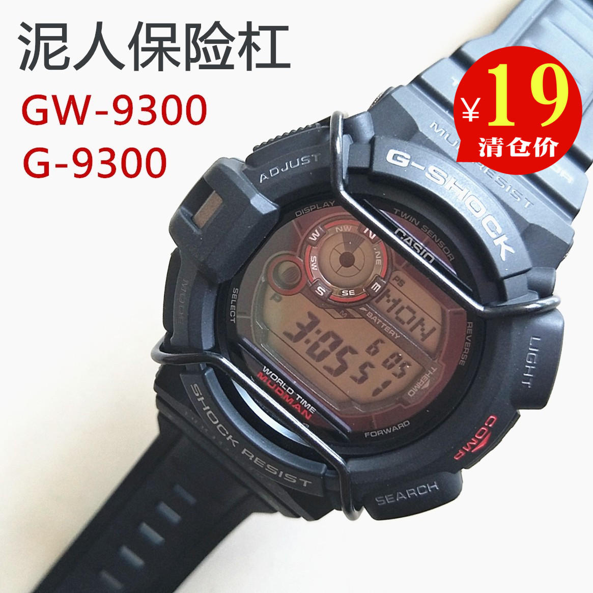 casio卡西欧手表配件G-SHOCK保险杠GW-9300 G-9300泥人手表保护杠