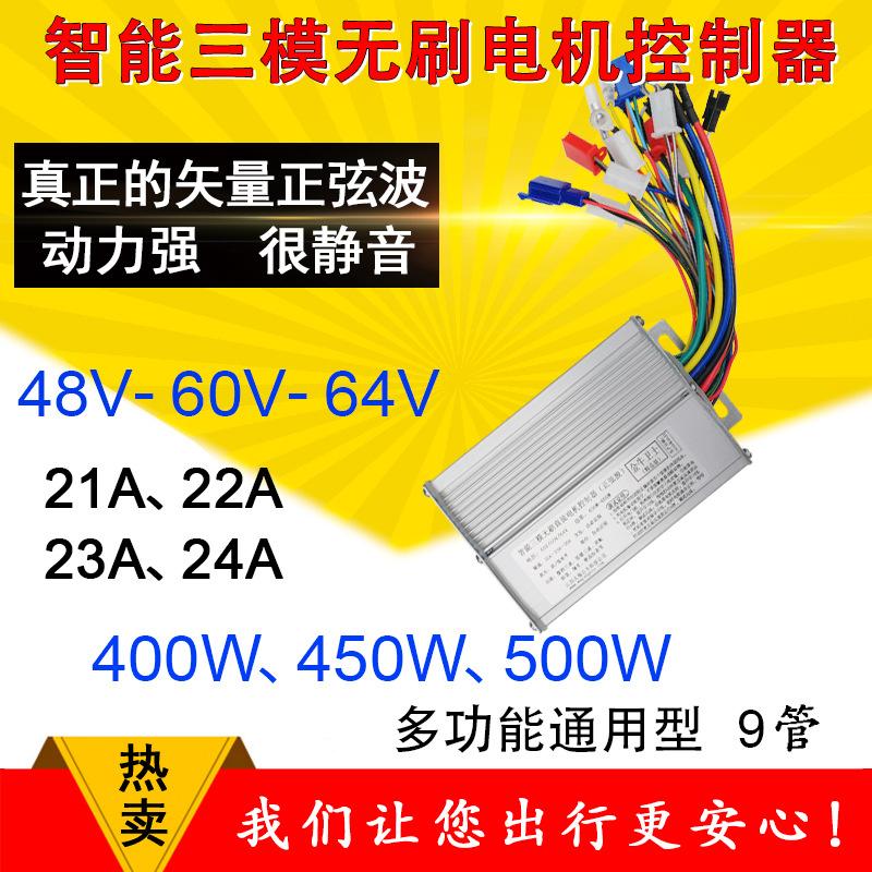 48V60V64V 400W450W500W三模正弦波电动电瓶车控制器无刷直流电机