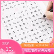 庞中字帖练字楷书初一汉字钢笔临摹字帖硬笔小学生好字中小学生
