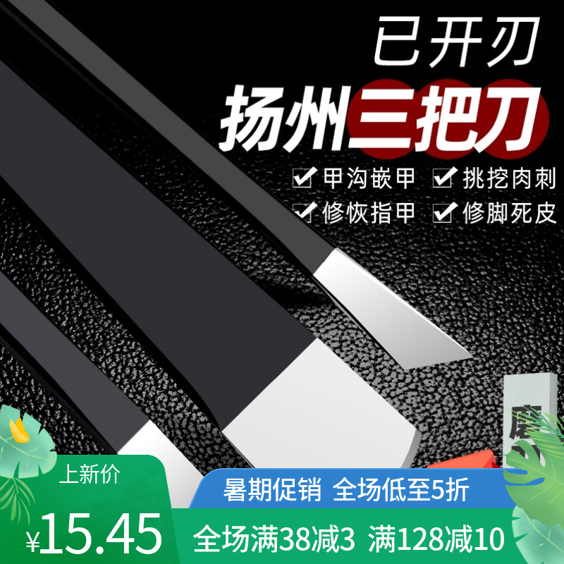 Special nail artifact tool for professional technician