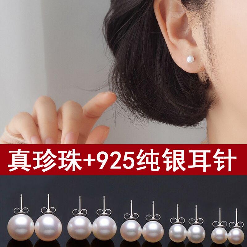 S925 Sterling Silver anti allergy natural pearl earrings femininity Japan Korea simple cold wind small earrings earrings