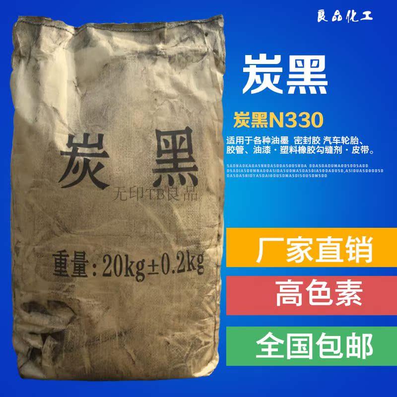 碳黑N330油漆油墨塑料橡胶勾缝剂高色素粉超细颗粒炭黑粉20kg包邮