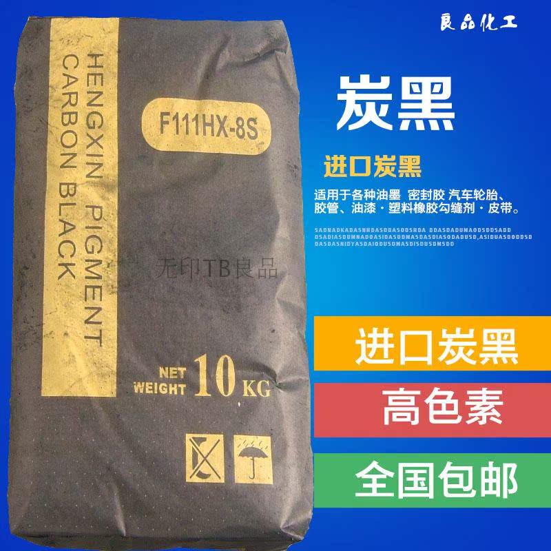 碳黑油漆油墨塑料橡胶勾缝剂高色素碳黑粉超细颗粒炭黑粉10kg包邮