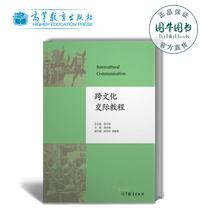 高教正版跨文化交际教程英文版刘小燕高等教育出版社