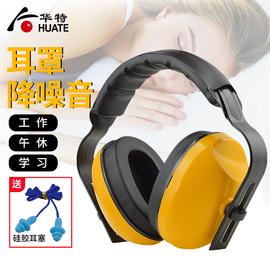 华特降噪防护耳罩耳罩保护耳朵防噪音学习工厂射击耳朵防护耳罩图片