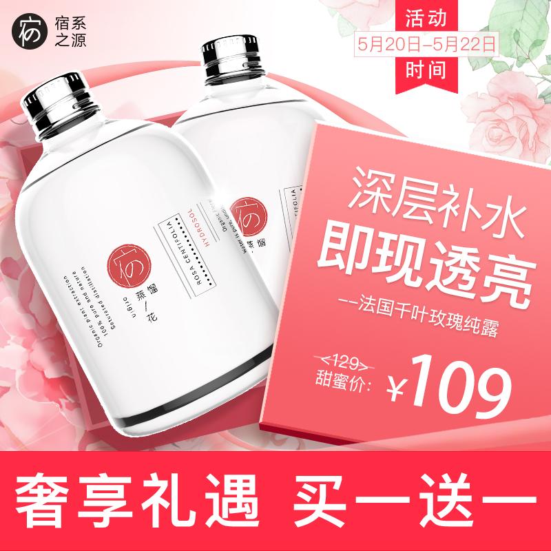 Франция тысяча лист роуз чистый роса пополнение увлажняющий проясняться круто кожа воды природный цветочная вода страхование гэри азия ночь отдел это источник