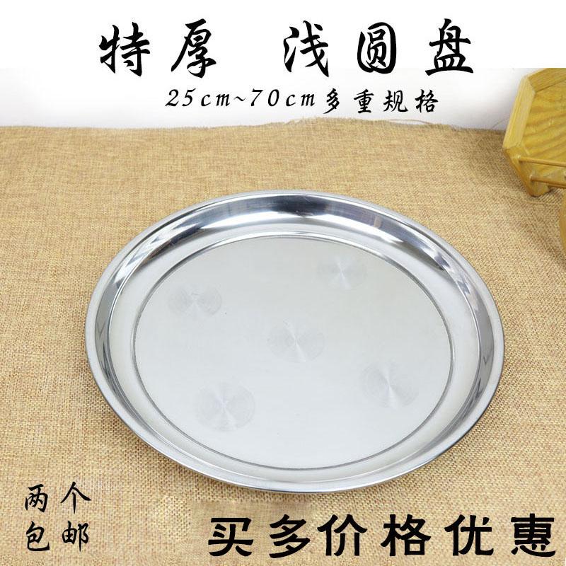 加厚不锈钢盘子圆形大圆盘浅盘托盘平盘西餐盘烧烤盘碟子平底菜盘