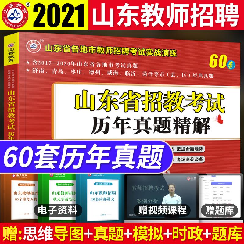 山香2021山东省教师招聘题库教材