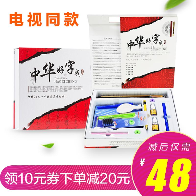中华好字成练字套装小学生儿童全套优能练字法成人幼儿凹槽字帖板