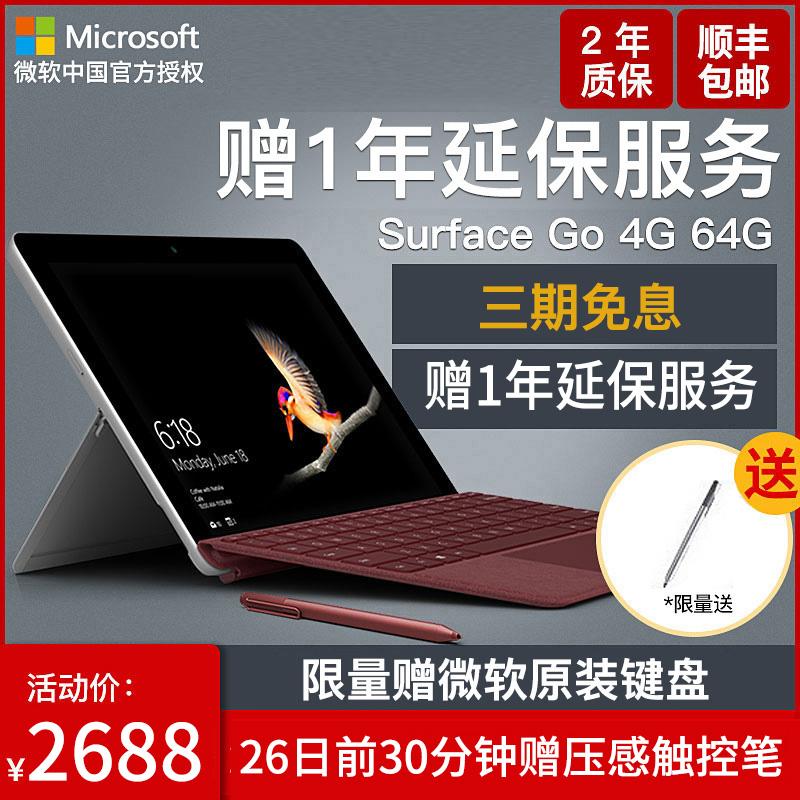 微软surface 10英寸【抢触控笔】2788.00元包邮