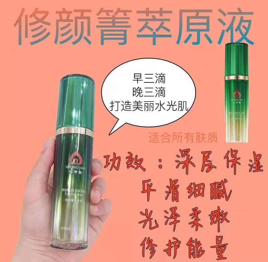 美容院正品 心清堂修颜菁萃原液40ml精华液 舒缓修护 化妆品
