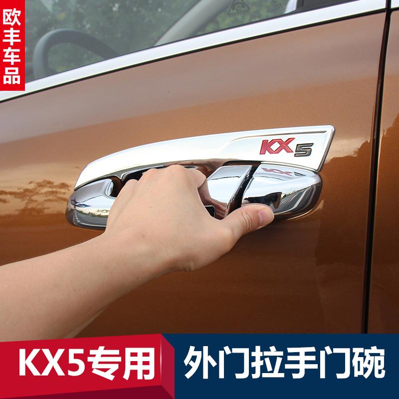 於起亞KX5外拉手門碗貼 KX5改裝外門碗裝飾框車門把手亮片貼