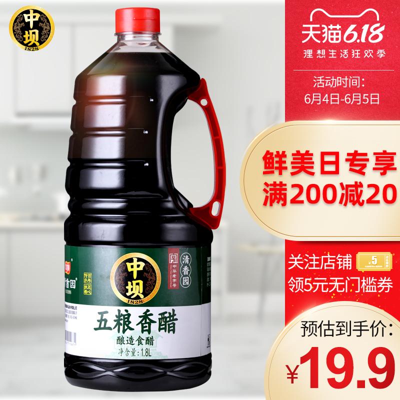 中坝食醋五粮香醋1800ml