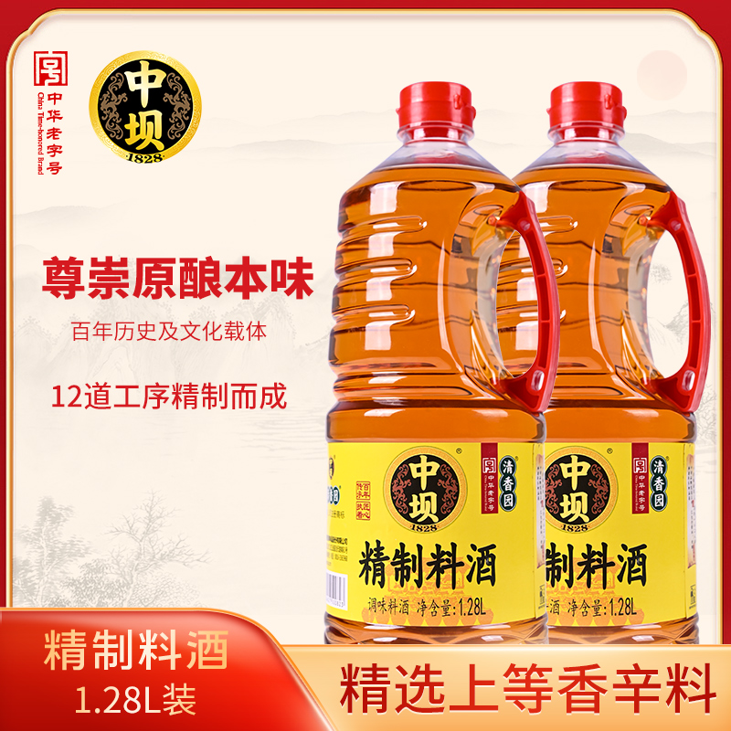 12 processes of Zhongba refined cooking wine