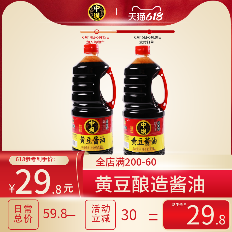中坝黄豆酱油生抽老抽180天中华老字号1.28L*2烧菜上色酿造酱油