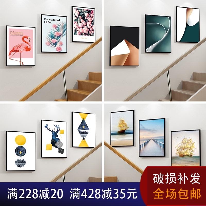 北歐樓梯裝飾畫復式樓走廊過道無框掛畫現代簡約客廳3聯組合壁畫