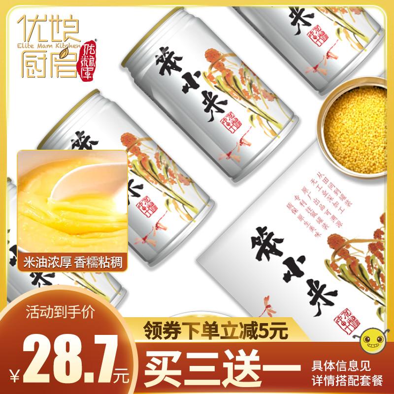 优粮库小黄米新米五谷杂粮小米粥月子食用小米农家精品300g*4罐装