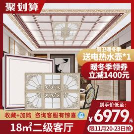 科耐特18平方二级客厅套餐集成吊顶铝扣板天花板材料吊顶包安装图片