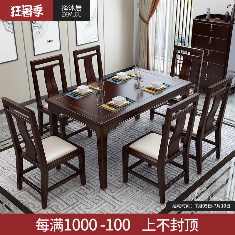 简约现代禅意新中式实木方形餐桌椅一桌四六椅饭桌客餐厅大户型