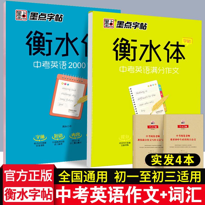 墨点衡水体英文中考英语2000练字帖