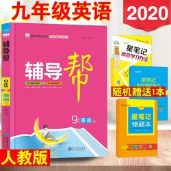 2020新版 辅导帮 英语九年级 金星教育 9年级英语 人教版 初三英语复习资料 初中英语教辅工具书 作业帮一对一辅导 初中英语资料书