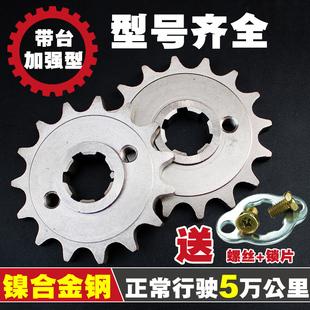 摩托车提速改装小链轮齿轮盘省油节油器16 17齿125 150配件小牙盘