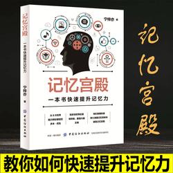 正版包邮 记忆宫殿一本书快速提升记忆力 快速记忆法书籍超强快速阅读术中学生记忆力提升记忆力训练教程图集 大脑逻辑思维技巧