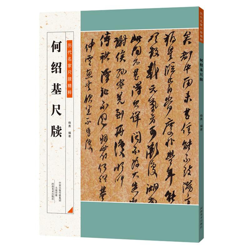 Китайская каллиграфия Артикул 620566266313
